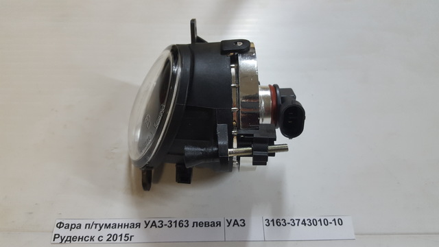 Фара п/туманная УАЗ-3163 левая Руденск с 2015г
