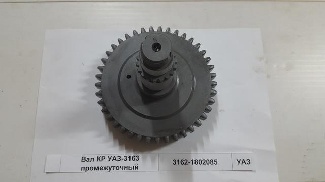 Вал КР УАЗ-3163 промежуточный
