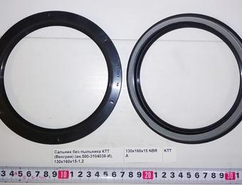 Сальник без пыльника КТТ (ан.500-3104038-И), 130х160х15-1,2