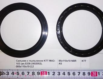 Сальник с пыльником KTT МАЗ-103 (ан.5336-2402052), 085х110х10-2,2