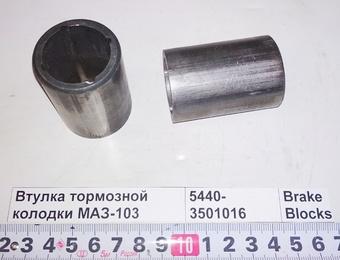 Втулка тормозной колодки МАЗ-103