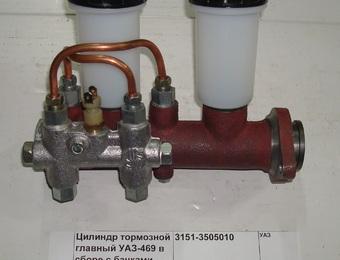 Цилиндр тормозной главный УАЗ-469 в сборе с бачками  Автогидравлика с сигнальным устройством