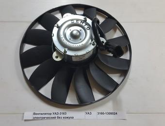 Вентилятор УАЗ-3163 электрический без кожуха
