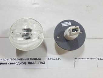 Фонарь габаритный белый  задний светодиод. ЛиАЗ, ПАЗ
