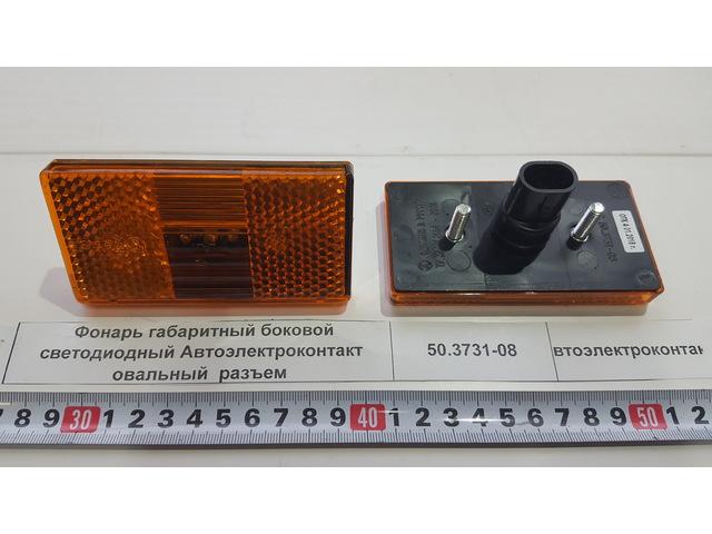 Фонарь габаритный боковой светодиодный ЛиАЗ , ПАЗ    2 точки крепления  овальный  разъем
