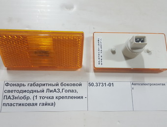 Фонарь габаритный боковой светодиодный ЛиАЗ,Голаз, ПАЗнобр. (1 точка крепления - пластиковая гайка)