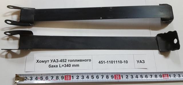 Хомут УАЗ-452 топливного бака L=340 mm
