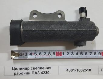 Цилиндр сцепления рабочий ПАЗ 4230