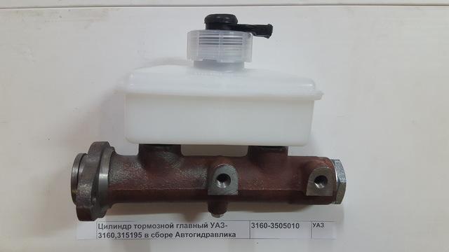 Цилиндр тормозной главный УАЗ-3160,315195 в сб Автогидравлика