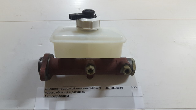 Цилиндр тормозной главный УАЗ-469 нов.образ.с датчиком Автогидравлика