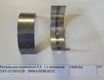 Вкладыш коленвала коренной (с канавкой )0.5  CAT-3116/3126   ЛИАЗ-5256,6212