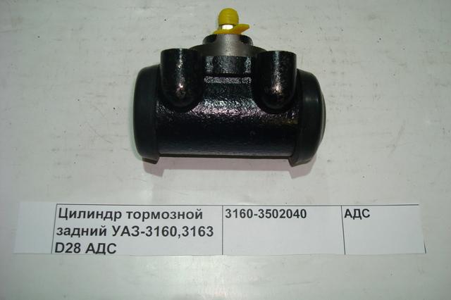 Цилиндр тормозной задний УАЗ-3160,3163 D28 АДС