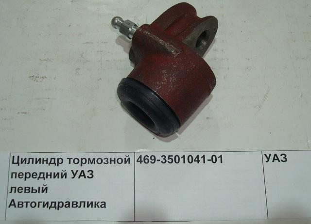 Цилиндр тормозной передний УАЗ левый Автогидравлика