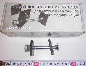 Подушка кузова УАЗ-452 комплект