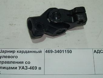 Шарнир карданный рулевого управления со шлицами УАЗ-469 в сб