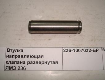 Втулка направляющая клапана развернутая ЯМЗ 236-1007032-БР