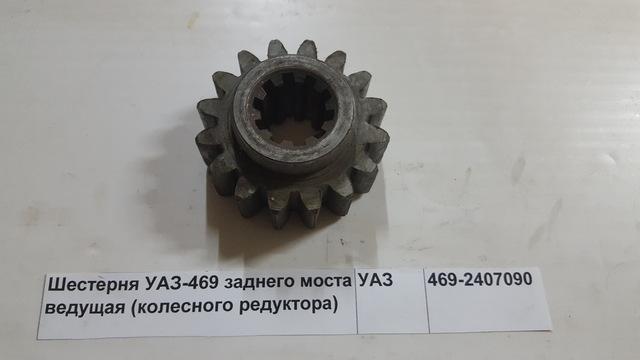 Шестерня УАЗ-469 заднего моста ведущая (колесного редуктора)