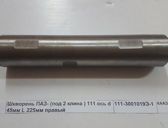 Шкворень ПАЗ- (под 2 клина ) 111 ось d 45мм L 225мм правый