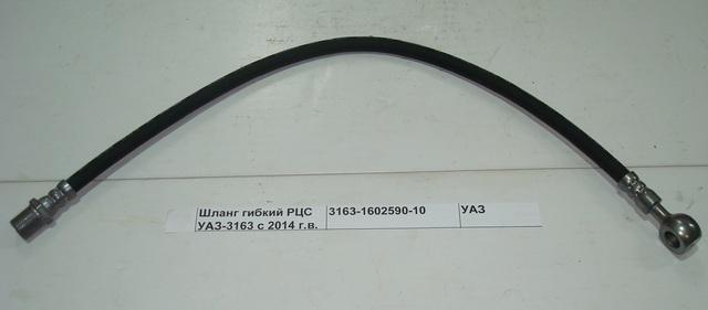 Шланг гибкий РЦС УАЗ-3163 с 2014 г.в.