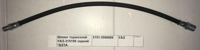 Шланг тормозной УАЗ-315195 задний *ДЗТА