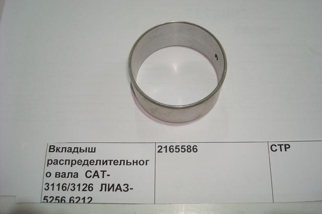 Вкладыш распределительного вала  CAT-3116/3126  ЛИАЗ-5256,6212,
