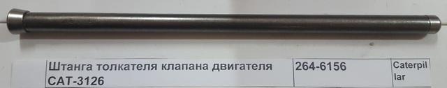 Штанга толкателя клапана двигателя CAT-3126