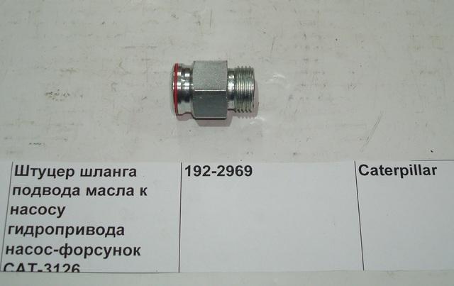 Штуцер шланга подвода масла к насосу гидропривода насос-форсунок CAT-3126
