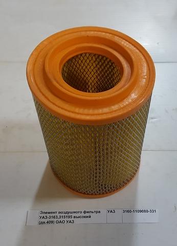 Элемент воздушного фильтра УАЗ-3163,315195 высокий (дв.409) ОАО УАЗ