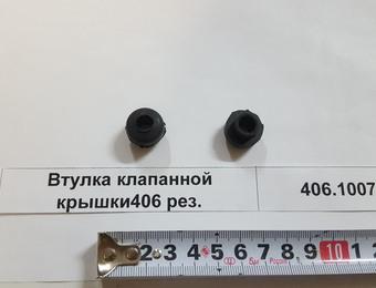 Втулка клапанной крышки406 рез.